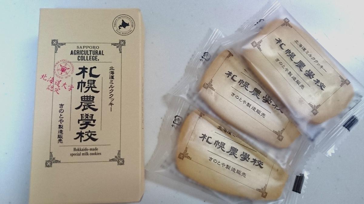 学校 札幌 クッキー 農