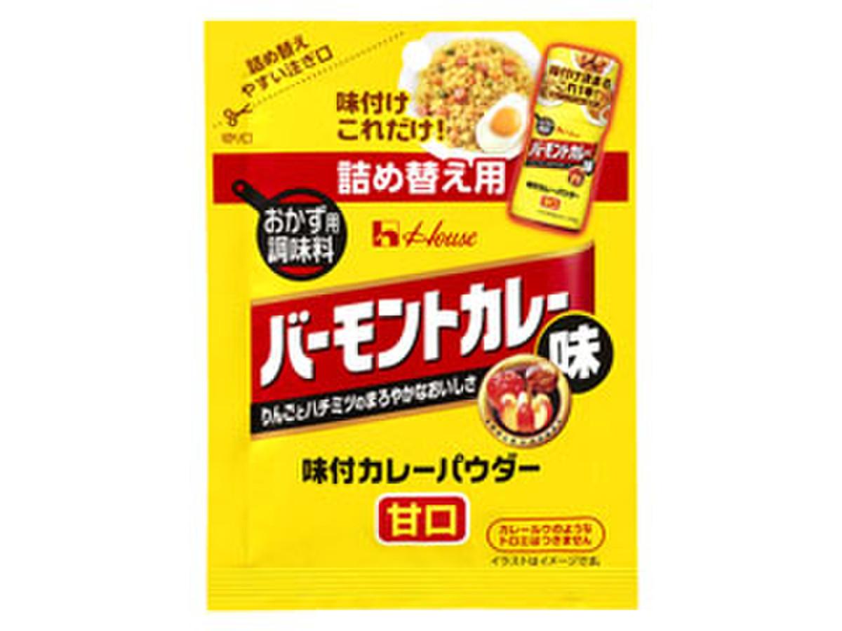 バーモント カレー 粉
