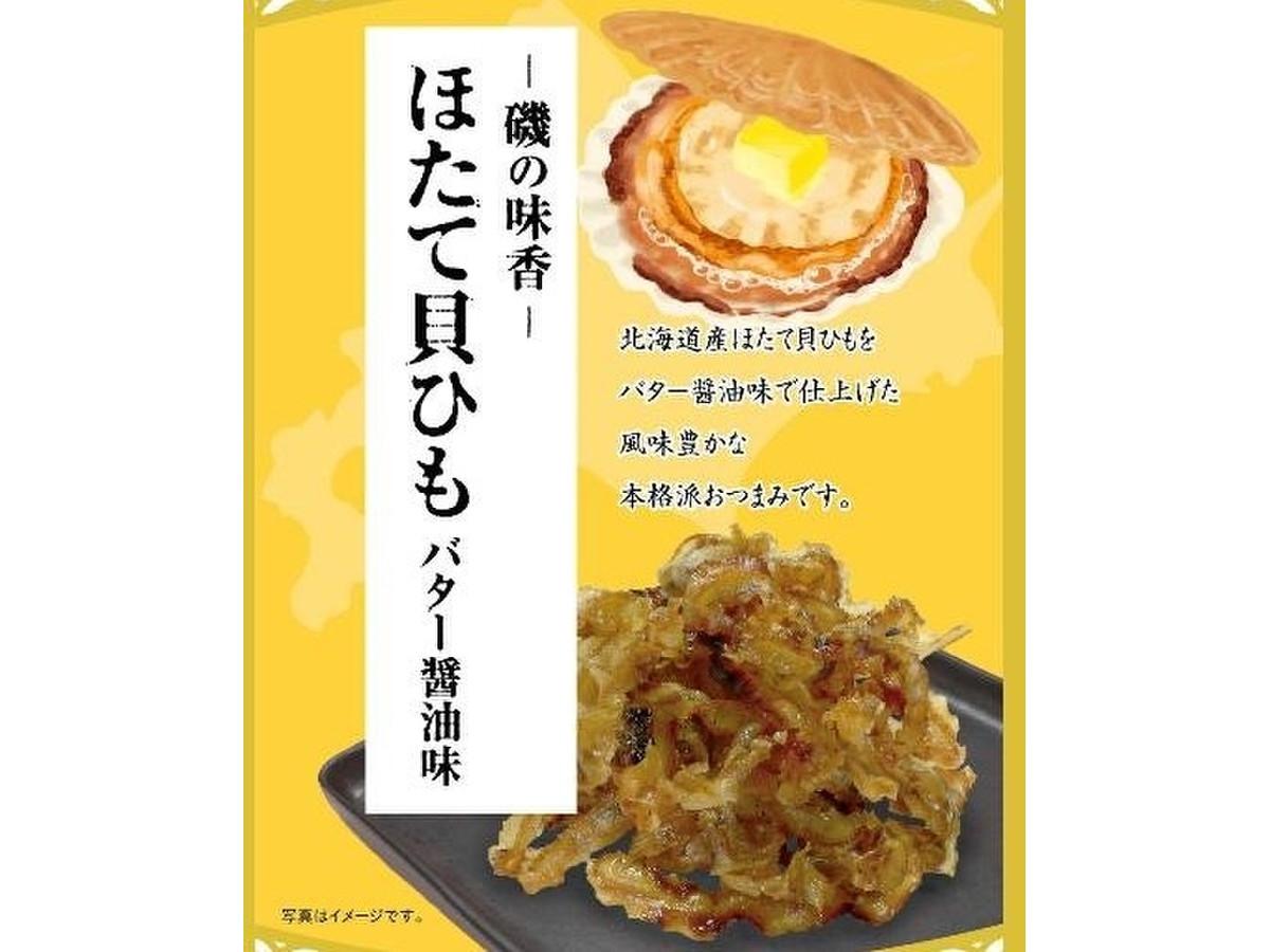 貝 レシピ ホタテ ひも
