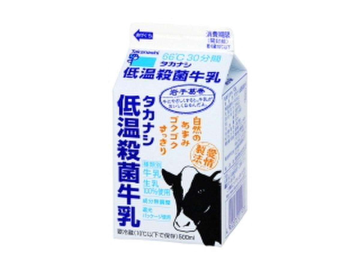 タカナシ 低温殺菌牛乳 パック500mlのクチコミ・評価・商品情報【もぐナビ】