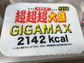 ペヤング ソースやきそば 超超超大盛 GIGAMAX カップ439g