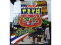 ピーヤング タイ風春雨 カップ60g