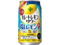 ポッカサッポロ キレートレモンサワー 塩レモン 缶350ml