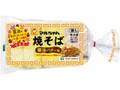 マルちゃん 焼そば 醤油バター味 袋135g×3