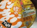 マルちゃん 橙のたまごうどん 85g