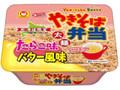 マルちゃん やきそば弁当 たらこ味バター風味 カップ111g