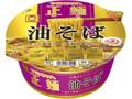 マルちゃん 正麺 カップ 油そば カップ123g