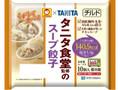 マルちゃん タニタ食堂監修のスープ餃子 袋174g