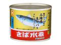 マルちゃん さば水煮 缶190g
