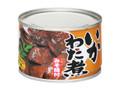 マルちゃん いかわた煮 みそ味付 一口サイズで食べ易い EO缶145g