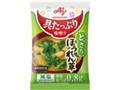 味の素 具たっぷり味噌汁 ほうれん草 減塩タイプ 袋11g