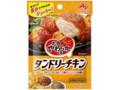 味の素 お肉やわらかの素 タンドリーチキン 袋9.8g