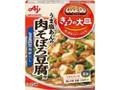味の素 Cook Do きょうの大皿 肉そぼろ豆腐用 箱100g