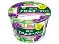 森永 アロエヨーグルト ぶどう カップ118g