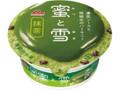 森永 蜜と雪 抹茶 カップ150ml