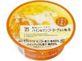 セブンプレミアム パイン&マンゴーヨーグルト味氷 カップ160ml