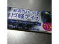 森永 果実のおいしさ 巨峰アイス 袋80ml