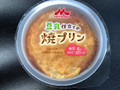 森永 豆乳仕立ての焼きプリン カップ70g