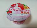森永 いちごヨーグルト 練乳味 カップ130g