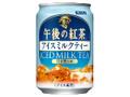 KIRIN 午後の紅茶 アイスミルクティー 缶280g