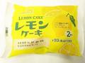 フジパン レモンケーキ 袋2個