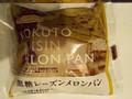フジパン 黒糖レーズンメロンパン 袋1個