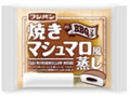 フジパン 焼きマシュマロ風蒸し 袋1個