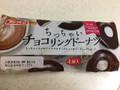 フジパン ちっちゃいチョコリングドーナツ 袋4個