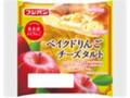 フジパン ベイクドりんごチーズタルト 袋1個