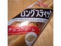 フジパン ロングスティック チョコクリーム 袋1個