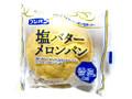 フジパン 塩バターメロンパン 袋1個