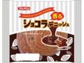 フジパン ショコラ香るデニッシュ 袋1個