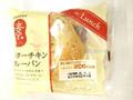 木村屋 バターチキンカレーパン 袋1個