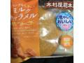 木村屋 ジャンボむしケーキ ミルクキャラメル 袋1個