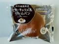 木村屋 ビターキャラメルクリームパン 袋1個