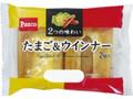 Pasco 2つの味わい たまご&ウインナー 袋2個