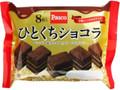 Pasco ひとくちショコラ 袋8個