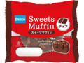 Pasco Sweets Muffin チョコ 袋1個