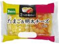 Pasco 2つの味わい たまご&明太チーズ 袋1個