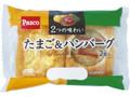 Pasco 2つの味わい たまご&ハンバーグ 袋2個