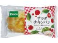 Pasco サラダチキンパン 袋1個