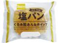 Pasco 塩パン くるみ粒あん&ホイップ 袋1個