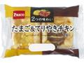 Pasco 2つの味わい たまご&てりやきチキン 袋2個