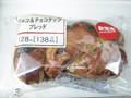サークルKサンクス おいしいパン生活 チョコ&チョコチップブレッド 袋1個