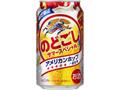 KIRIN のどごし サマースペシャル 限定醸造 缶300ml