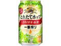 KIRIN 一番搾り とれたてホップ生ビール 缶350ml