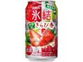KIRIN 氷結 静岡産きらぴ香 缶350ml