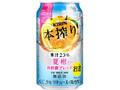 KIRIN 本搾り チューハイ 夏柑 和柑橘ブレンド 缶350ml