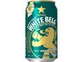 サッポロ ホワイトベルグ 缶350ml