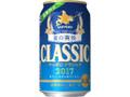 サッポロ クラシック 夏の爽快 缶350ml